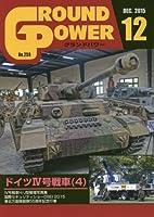グランドパワー 2015年 12 月号 [雑誌]
