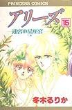 アリーズ 第15巻 (プリンセスコミックス)