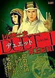 デュエット 1 (キングシリーズ 漫画スーパーワイド)