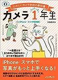 カメラ1年生 iPhone・スマホ写真編 (たのしいカメラ学校の教科書)