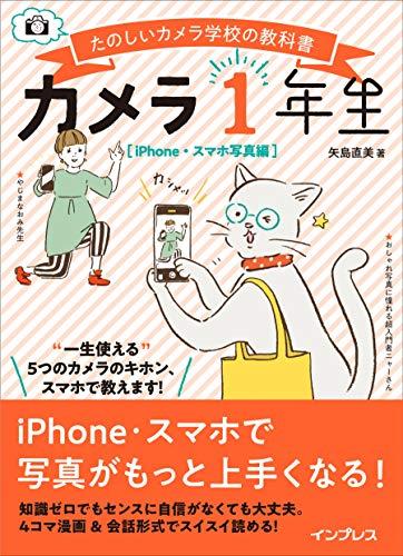 カメラ1年生 iPhone・スマホ写真編 (たのしいカメラ学...