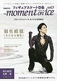 「フィギュアスケートぴあ 2019-20」 ~moment on ice vol.5 グランプリシリーズ カナダ大会特集号 (ぴあ MOOK)