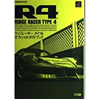 R4‐リッジレーサータイプ4‐オフィシャルガイドブック