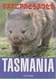 タスマニアのどうぶつたち