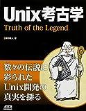 Unix考古学 Truth of the Legend