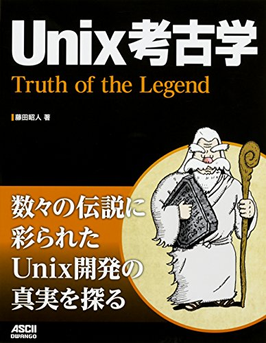 Unix考古学 Truth of the Legend