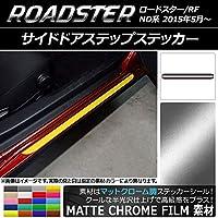 AP サイドドアステップステッカー マットクローム調 マツダ ロードスター/ロードスターRF ND系 2015年05月~ ホワイト AP-MTCR2424-WH 入数:1セット(2枚)