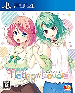Making*Lovers 通常版 - PS4