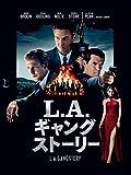 L.A. ギャング ストーリー (字幕版)