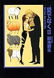 パーム (12) 愛でなく <3> (ウィングス文庫)