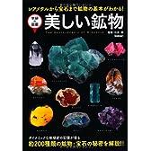 美しい鉱物―レアメタルから宝石まで鉱物の基本がわかる! (学研の図鑑)