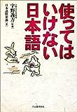 使ってはいけない日本語
