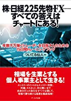 株・日経225先物・FX……すべての答えはチャートにある!  ~年数千万稼ぐトレーダーを目指す人のための15日間トレーニングブック~