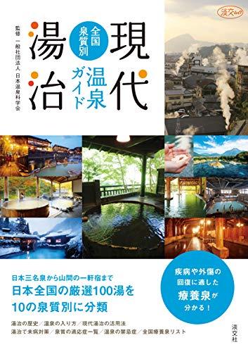 現代湯治全国泉質別温泉ガイド (淡交ムック)