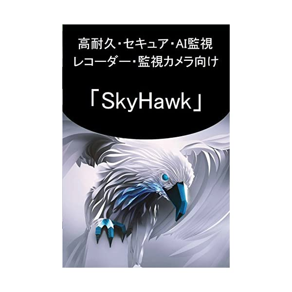 Seagate SkyHawk 8TB【 3年...の紹介画像3