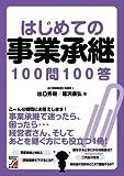 はじめての事業承継100問100答 (アスカビジネス)