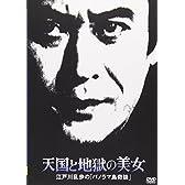天国と地獄の美女 江戸川乱歩の「パノラマ島奇談」 [DVD]
