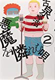 悪魔を憐れむ唄 2 (ビームコミックス)