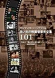 クライマックス・シーンでつづる想い出の映画音楽大全集Vol.2 風と共に去りぬ/シェ...[DVD]