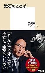 漱石のことば (集英社新書)