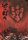 地の群れ[DVD]