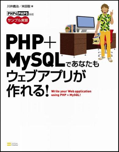 PHP+MySQLであなたもウェブアプリが作れる!の詳細を見る