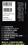 小沢一郎の権力論 (朝日新書) 画像