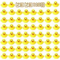 AKOi アヒル 小人国 120羽セット お風呂おもちゃ (王子様)
