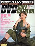 DVD SOFT CATALOG 2002.2 (SHINYUSHA Mook Digital Series)