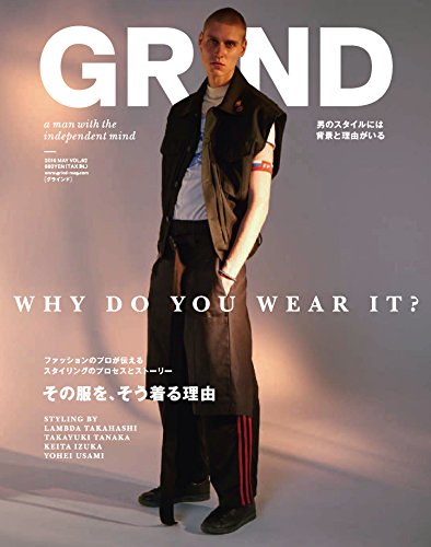 GRIND(グラインド) 2016年 05 月号 [雑誌] (WHY DO YOU WEAR IT ?)