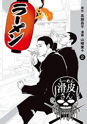 闇金ウシジマくん外伝 らーめん滑皮さん (2) (ビッグコミックススペシャル)