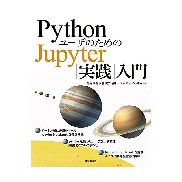 PythonユーザのためのJupyter[実践]入門の商品画像
