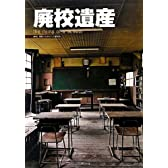 廃校遺産 the ruins of  a school