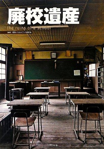 廃校遺産 the ruins of  a schoolの詳細を見る