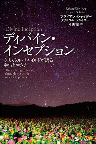 ディバイン・インセプション―クリスタル・チャイルドが語る宇宙と生き方