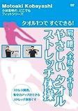 【Amazon.co.jp限定】タオル1つで すぐできる! 肩、腰、全身スッキリ! やさしいタオルストレッチ体操 [DVD]