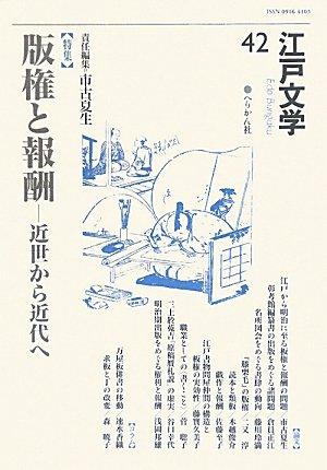 江戸文学 第42号 特集:版権と報酬ー近世から近代への詳細を見る