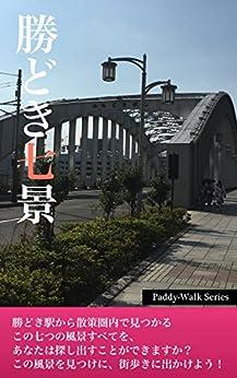 [Team Paddy]の勝どき七景 〜「Paddyウォーク」シリーズ〜