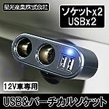 星光産業 2連シガーソケット分配器+USB2ポート(合計2.1A)  12V車専用 ダイレクトタイプ USB&バーチカルソケット3 ブラック EM-108