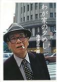 わが家の夕めし 池波正太郎未刊行エッセイ集3