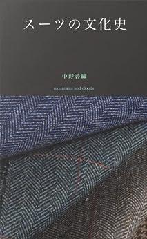 [中野香織]のスーツの文化史