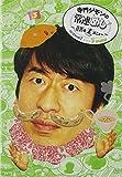 寺門ジモンの常連めし~奇跡の裏メニュー~season2 メニュー5 [DVD]