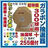 【大当りガラポン抽選器300球用 +抽選球255球セット】木製 (株)日本ブイ・シー・エス