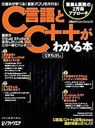 仕組みが学べる! 最新アプリを作れる! C言語とC++がわかる本 (日経BPパソコンベストムック)