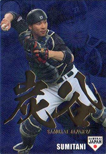 カルビー2016 野球日本代表 侍ジャパンチップス 金箔漢字パラレルカード No.SJ-18 炭谷銀仁朗