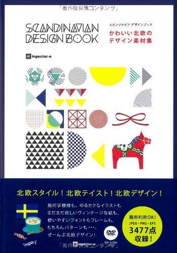 かわいい北欧のデザイン素材集 スカンジナビアデザインブックの詳細を見る