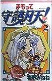 まもって守護月天! (2) (ガンガンコミックス)