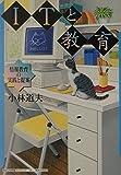 ITと教育―情報教育の実践と提案 (神奈川大学評論ブックレット)