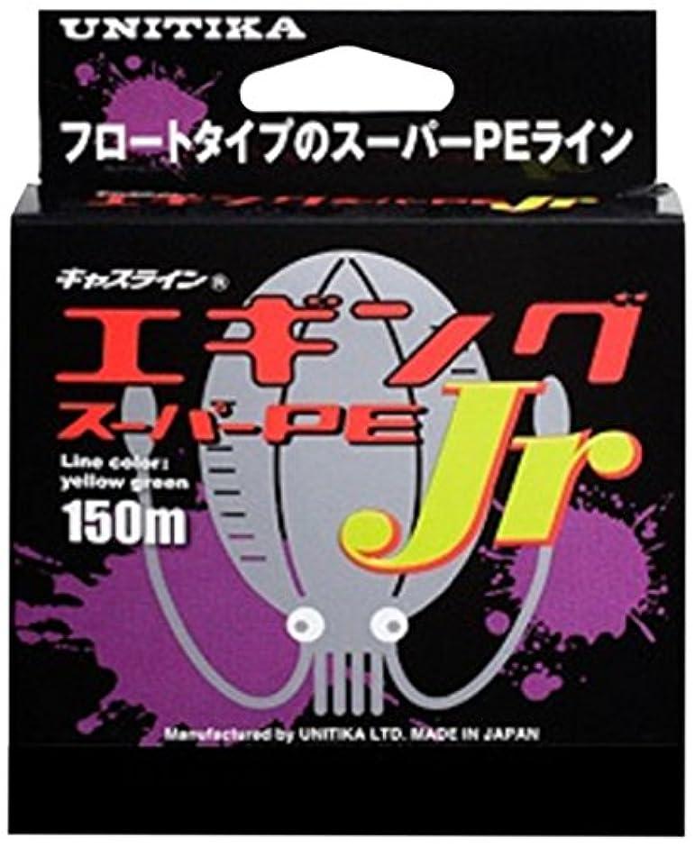 無法者混雑トリプルユニチカ(UNITIKA) ライン キャスラインエギングスーパーPE Jr(ジュニア)150m 0.8号 イエローグリーン(25m毎のマーキング付)
