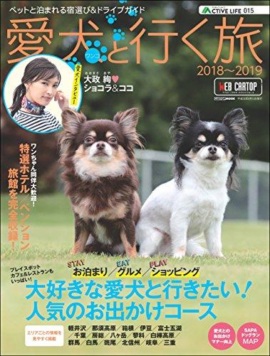 アクティブライフ・シリーズ015 愛犬(ワンコ)と行く旅2018~2019 (CARTOP MOOK)
